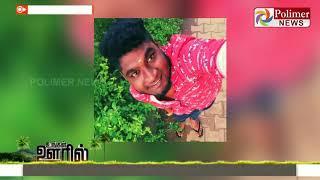இளைஞரை வீடு புகுந்து வெட்டிக் கொலை செய்த 8 பேர் கும்பல் | Chennai Murder