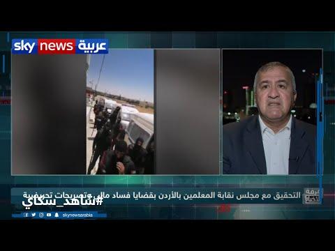 الأردن يحظر نقابة المعلمين ويغلق مقرّاتها لسنتين...  - 21:57-2020 / 7 / 25