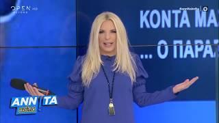 Αννίτα Κοίτα 6/10/2019 | OPEN TV