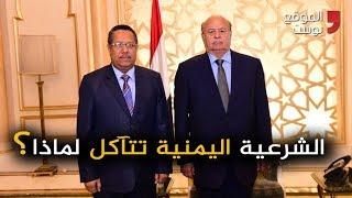 شاهد من المسئول عن تآكل الشرعية في اليمن؟