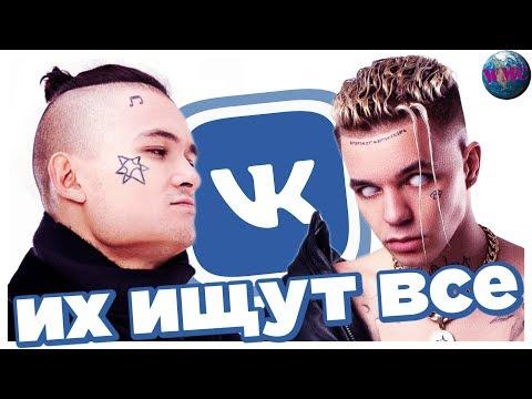 ТОП 100 ПЕСЕН ВКОНТАКТЕ | ИХ ИЩУТ ВСЕ Vkontakte | VK | ВК - НОЯБРЬ 2019
