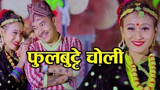 फुलबुट्टे चोली ll New Song 2075/2018/ by Netra Bhandari & Dila Basyaal Ft  Krishan, Nisha & Manish
