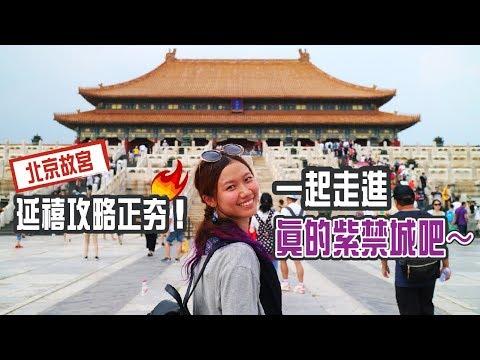 宮廷劇正夯!原來真的北京紫禁城內是長這樣?|屠潔'迷路旅行
