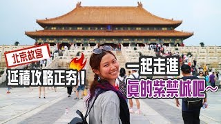 宮廷劇正夯!原來真的北京故宮紫禁城內是長這樣?|屠潔'迷路旅行