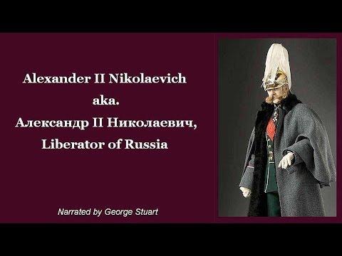 Tsar Alexander II, Александр II Николаевич, Liberator of Russia