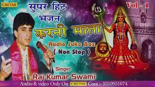 Karni Mata Bhajan   | Rajkumar Swami Ke Hit Bhajan  | Non Stop Audio | Rajasthani Bhajan