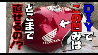 【DIY】ベッコリ凹んだバイクのタンクを自分で直してみる!【デントリペア、パテ修正】