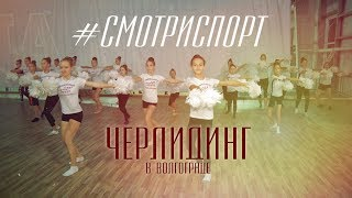 СмотриСпорт // Черлидинг в Волгограде