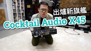 出爐新旗艦!韓國Cocktail Audio X45全能機皇