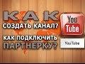 Как создать канал на YouTube? Партнерка youtube #СЕРИЯ ВИДЕО