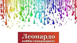 Хобби-гипермаркет Леонардо - Видео Мастер-Классы Рукоделия
