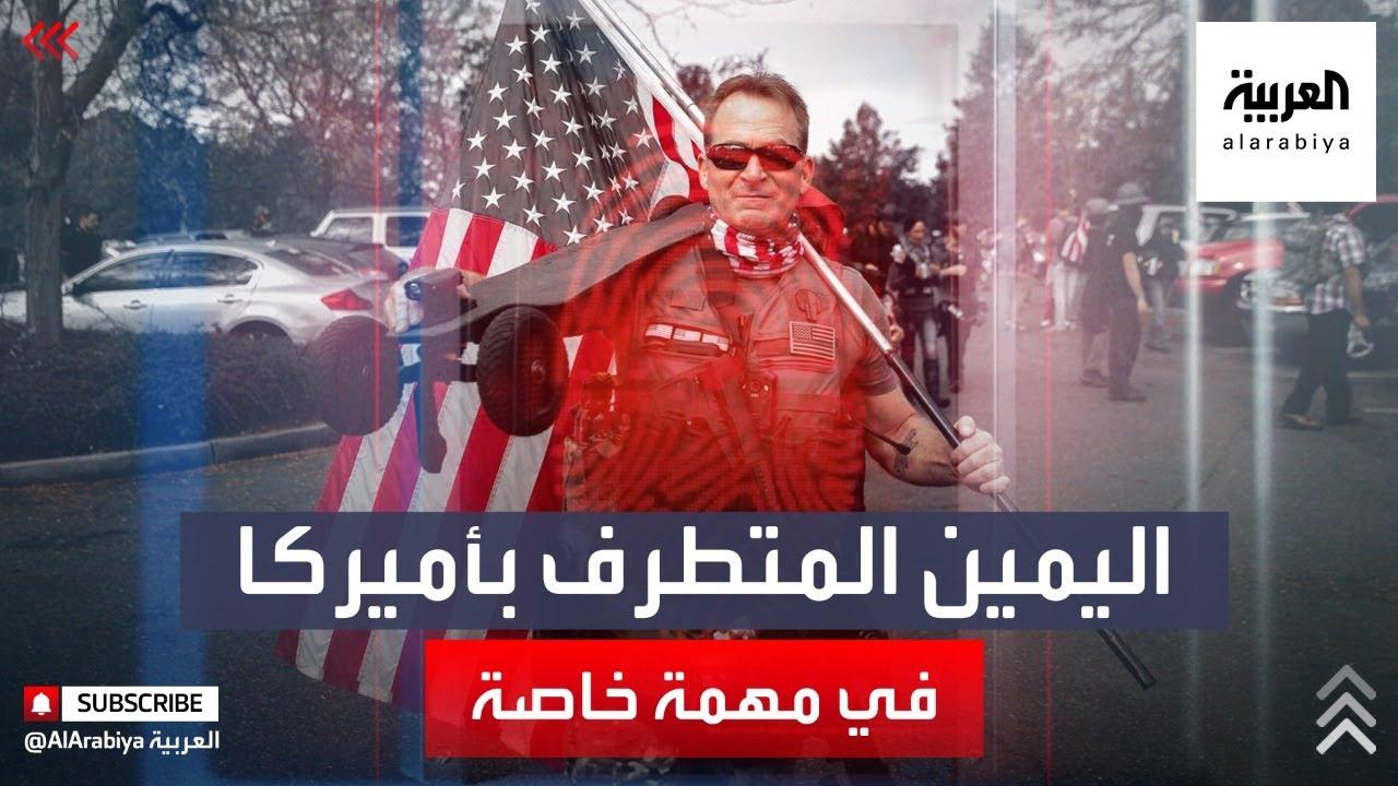 -مهمة خاصة- يكشف أسرار صعود الجماعات اليمينية المتشددة بالولايات المتحدة وأهدافها  - نشر قبل 22 دقيقة