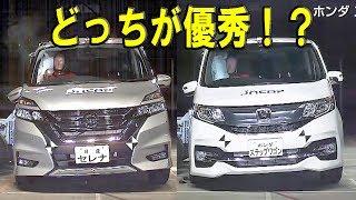 【日産 新型セレナ vs ホンダ ステップワゴン】衝突安全 どっちが優秀!?