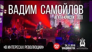 Download Вадим Самойлов - В интересах революции (Live, Владивосток, 24.11.2019) Mp3 and Videos