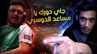 فيفا 21 - جاي دورك يا مساعد الدوسري ! 👌😎 | FIFA 21