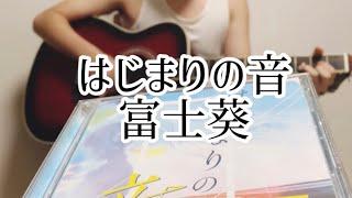 【高校生タンクトップで】【Full/歌詞付き】はじまりの音/富士葵【弾き語り】