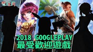 Baixar 2018 Google Play 玩家票選年度遊戲榜單公布 你喜歡的遊戲有上榜嗎?