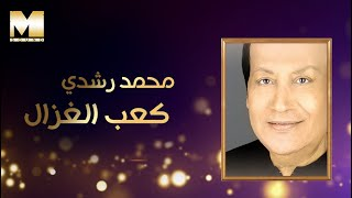 mohamed roshdy kaab el ghazal audio محمد رشدى كعب الغزال