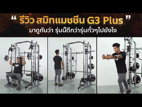 รีวิวจุดเด่น – [ Smith Machine รุ่น G3 plus ]  สมิท แมชชีน รุ่น G3 พลัส  อัพเกรดใหม่ ราคาเท่าเดิม