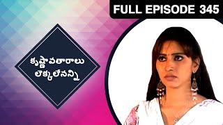 Krishnavataarulu Unlimited | Telugu TV Serial | Full Episode 345 | Zee Telugu