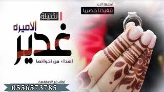 شيلة الف مبروك ملكة يا اميرتنا الجميله  شيله ملكه❤عقد قران مجانيه بدون حقوق