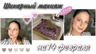Макияж на 14 февраля День всех влюблённых