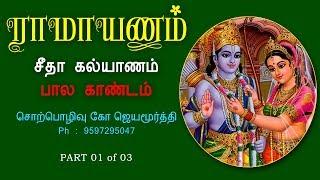 Video Ramayanam - Seetha Kalyanam Bala Kandam Part 01 of 03 || Discourse K Jayamoorthy || Vijay Musicals download MP3, 3GP, MP4, WEBM, AVI, FLV Agustus 2018