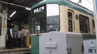 江ノ島電鉄1000形 1002F+1101F 腰越駅発車