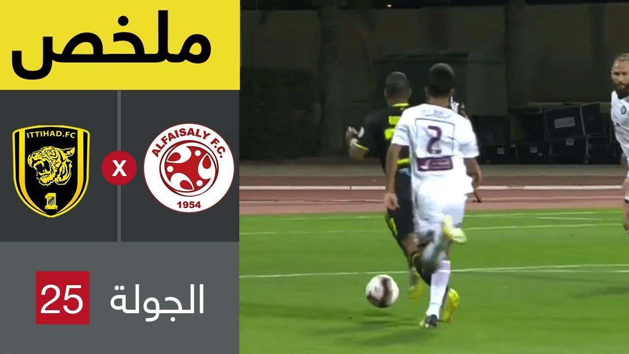 ملخص مباراة الفيصلي والاتحاد في الجولة 25 من دوري كأس الأمير محمد بن سلمان للمحترفين