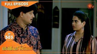 Pandavar Illam - Ep 503 | 20 July 2021 | Sun TV Serial | Tamil Serial