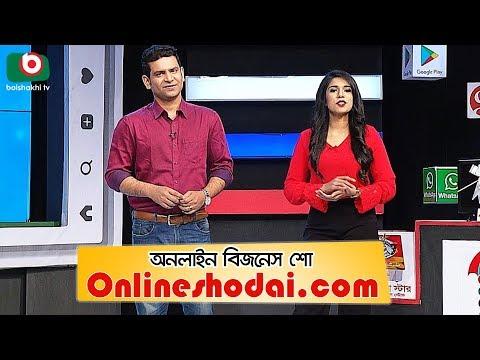 অনলাইন বিজনেস শো - Onlineshodai.com - Ep 10 | Online Business Show