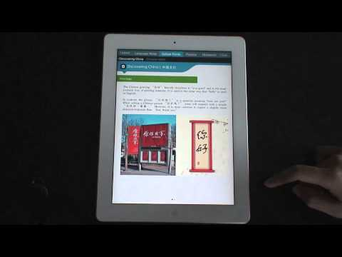 Discovering Chinese Pro iPad/Web App - Demo in English