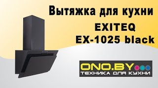 Обзор вытяжки для кухни Exiteq Ex-1025 (Dach Simona 50)