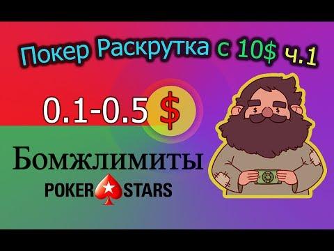 Покер Раскрутка с 10$ ч.1 - Бомжлимиты 0.1-0.5$ PokerStars