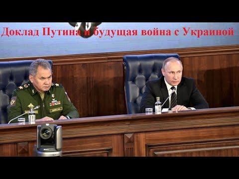 Доклад Путина и будущая война с Украиной