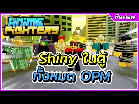 รีวิวตัวละครOPMในตู้Shinyทั้งหมด   Roblox Anime Fighters Simulator