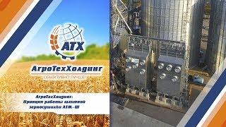 АгроТехХолдинг: принцип работы зерносушилки АТМ-Ш