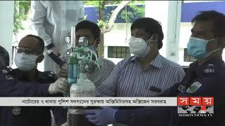 নাটোরে পুলিশ সদস্যদের সুরক্ষায় অক্সিমিটারসহ অক্সিজেন সরবরাহ | Natore News | Somoy TV