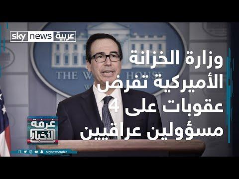 وزارة الخزانة الأميركية تفرض عقوبات على 4 مسؤولين عراقيين  - 21:59-2019 / 12 / 6