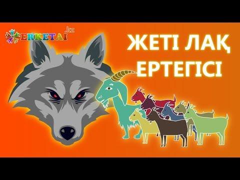 Қасқыр мен Жеті Лақ Ертегісі (Қазақша Мультфильм)