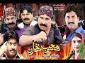 Muhab Khan Asad Qureshi Part 02 New Sindhi Tele Film 2018