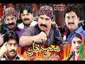 muhab khan asad qureshi part 02 new sindhi tele film 2018