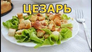Салат Цезарь как в ресторане, только дома