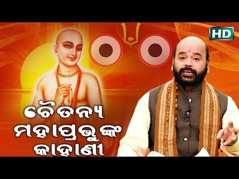 Chaitnya MohaprabhuNka Kahani ଚୈତନ୍ୟ ମହାପ୍ରଭୁଙ୍କ କାହାଣୀ by Charana Ram Das1080P HD VIDEO