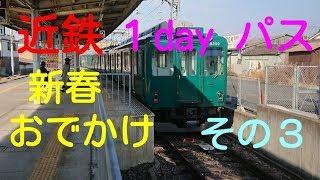 近鉄  新春おでかけ京阪奈 1dayパス  その➂