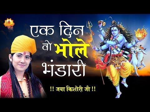 जया किशोरी जी का बहुत ही प्यारा भजन - Ek Din Wo Bhole Bhandari || Jaya Kishori Bhajan #BhaktiDarshan