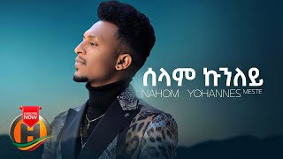 Nahom Yohannes - Selam Kunuley | ሰላም ኩኑለይ - New Eritrean Music 2021 (Official Video)