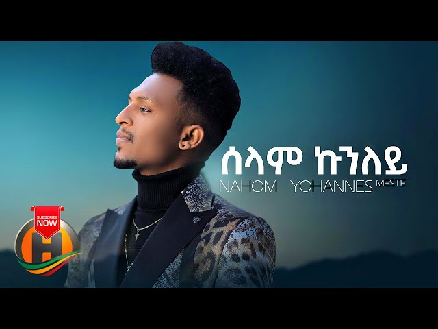 Nahom Yohannes - Selam Kunuley | ሰላም ኩኑለይ - New Eritrean Music 2021 (Official Video)
