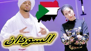 Fahad Sal is Banned From Entering Sudan! Sudanese Accent with Maha