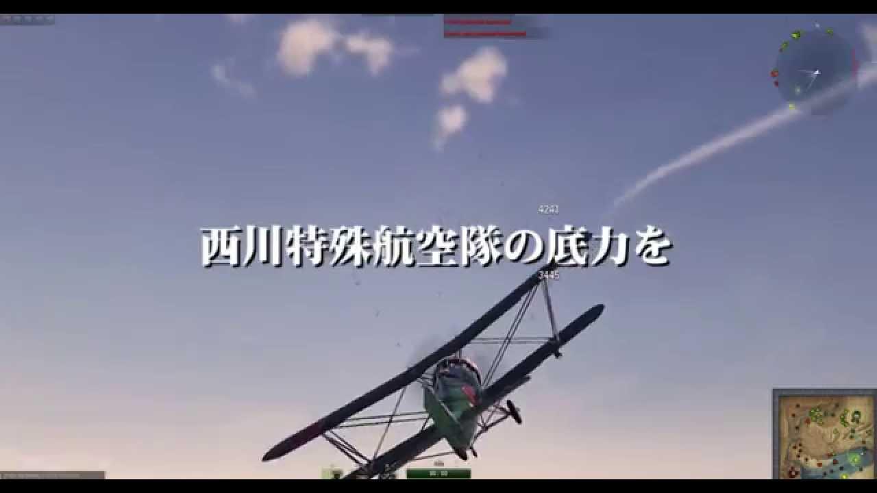 WoWP]九一式戦闘機[巴戦] - Y...